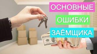 видео Как взять кредит под залог недвижимости.Деньги под залог.#Бизнес #Финансы #Политика #Новости