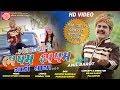 Download Moma Mara Bhapam Bhapam Gadi Laya ||Anil Barot ||New Gujarati Video Song 2019