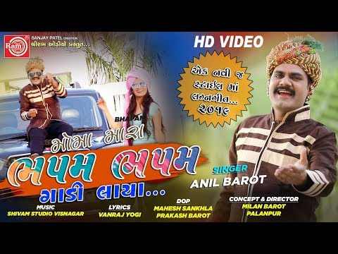 Moma Mara Bhapam Bhapam Gadi Laya ||Anil Barot ||New Gujarati Video Song 2019