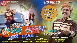 Moma Mara Bhapam Bhapam Gadi Laya   Anil Barot   New Gujarati Song 2019