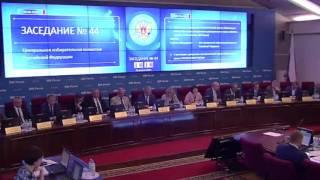 Заседание ЦИК РФ - фрагмент