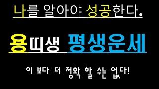 용띠,평생운세,좋은띠,나쁜띠,좋은해,나쁜해,(상담,010/4258/8864)