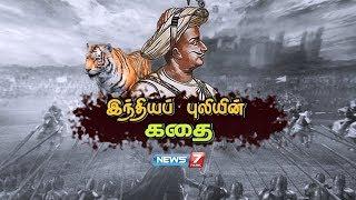 The Life Story of Tipu Sultan : இந்தியப் புலியின் கதை | News7 Tamil