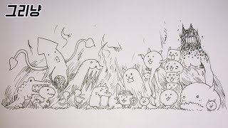 Drawing The Battle Cats Fountain pen drawing