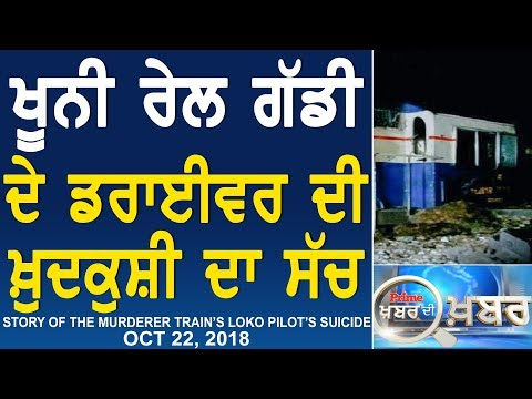 Prime Khabar Di Khabar 590Story of the Murderer Trains Loco Pilots Suicide