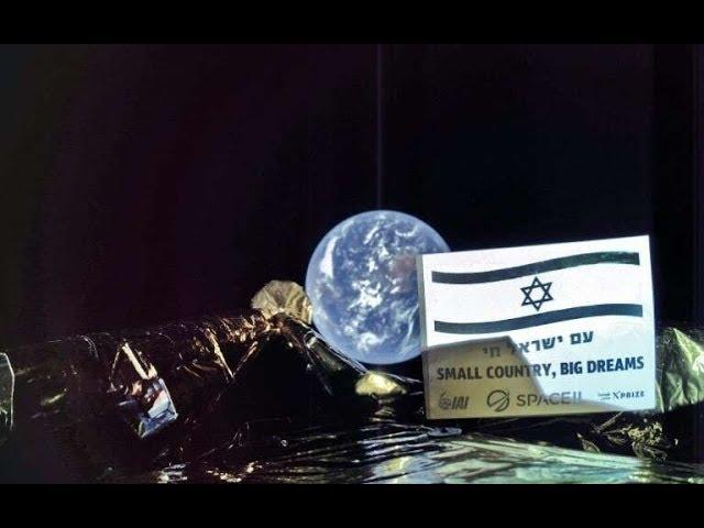 以色列的宇宙力量:《以色列登月計畫》8月3日,週六 晚間7點首播
