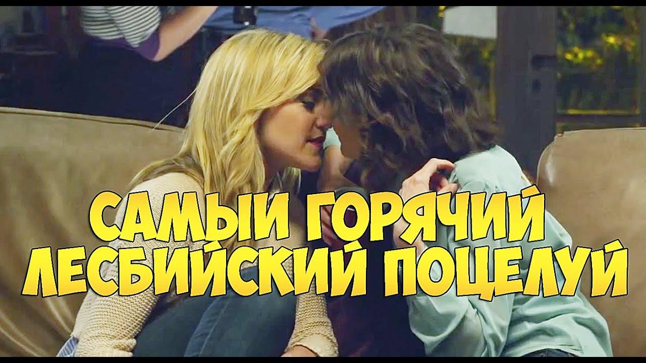 поцелуи лесбиянок на ютубе