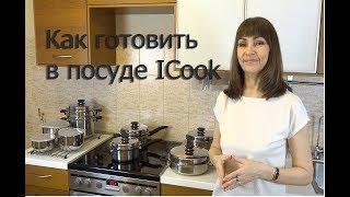 Посуда ICook. Полезное питание. Как готовить в посуде айкук?