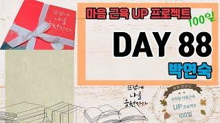 우하잘 마음근육 UP 프로젝트 100일/ DAY88/ …