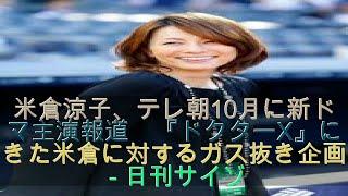 米倉涼子、テレ朝10月に新ドラマ主演報道 『ドクターX』に飽きた米倉に...