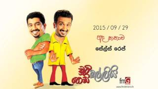 Chooty Malli Podi Malli (Sales Rep) - 2015 09 29 (සේල්ස් රෙප්)