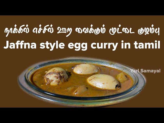 நாக்கில் எச்சில் ஊற வைக்கும் முட்டை குழம்பு   Jaffna style egg curry in tamil   Muttai kulambu