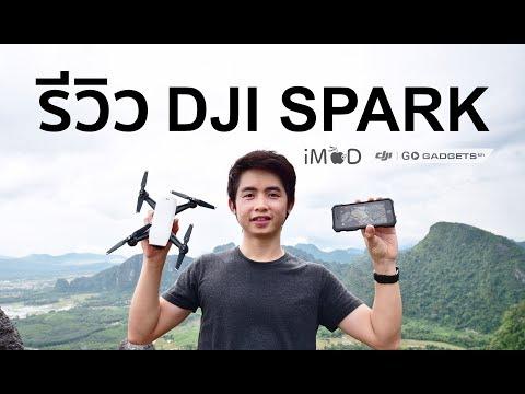 รีวิว (REVIEW) DJI SPARK ภาษาไทย ดียังไง เหมาะกับใคร ไปชมกัน
