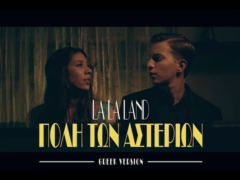 La La Land - Πόλη των αστεριών (City of Stars) - Greek Version