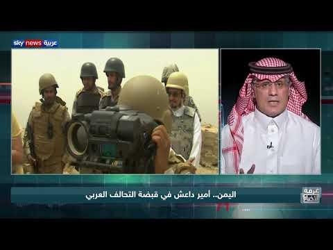 اليمن.. أمير داعش في قبضة التحالف العربي  - نشر قبل 5 ساعة