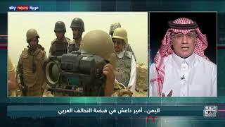 اليمن.. أمير داعش في قبضة التحالف العربي