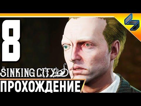 The Sinking City #8 ➤ Прохождение На Русском Без Комментариев ➤ Геймплей ПК ➤ Хоррор Лавкрафта