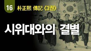 이병주가 본 이승만과 박정희
