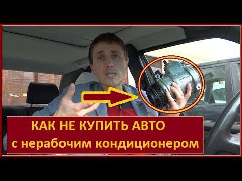 Как проверить кондиционер автомобиля | Все виды неисправности автокондиционера