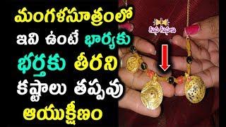 మంగళసూత్రంలో ఇవి ఉంటే భార్యకు భర్తకు తీరని కష్టాలు తప్పవు | mangalsutra importance in telugu | Facts