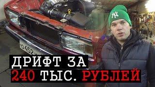 240 тыс на ЖИГУЛИ, вместо ТУРБО сливы!(Купить жигули под дрифт или множество других автомобилей можно на сайте нашего партнёра http://www.24auto.ru/board/cars/..., 2016-01-20T14:44:17.000Z)
