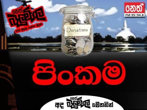 Balumgala - 12-06-2018