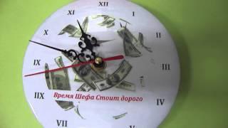 Оригинальный часы - Время шефа стоит дорого - отличный недорогой подарок начальнику(Если ваш шеф ценит юмор, здоровую атмосферу в коллективе и своих работников - он обязательно порадуется..., 2015-12-24T22:13:12.000Z)