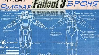 Fallout 3 Прототип Медицинской Силовой Брони