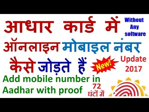 How to add mobile number in Aadhar online without any software with proof 2017