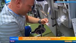 Один из модулей МКС, на обшивке которой нашли бактерии, находится в критическом состоянии