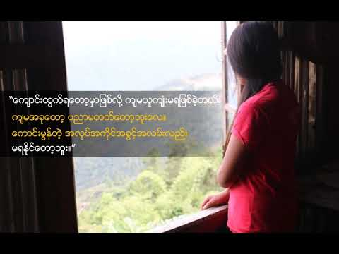 Life interrupted – Teenage pregnancy in Myanmar (Myanmar version)