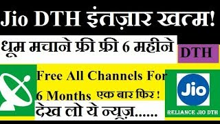 JIO Launch Free DTH Service For 6 Months - फिर धूम मचाने आया जिओ