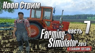 Repeat youtube video Кооп-стрим Farming Simulator 2013 ч7