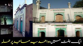 Two Ahmadi Muslim Mosques Attacked in Pakistan This Week: ایک ہفتہ میں دو احمدیہ مساجد پر حملہ