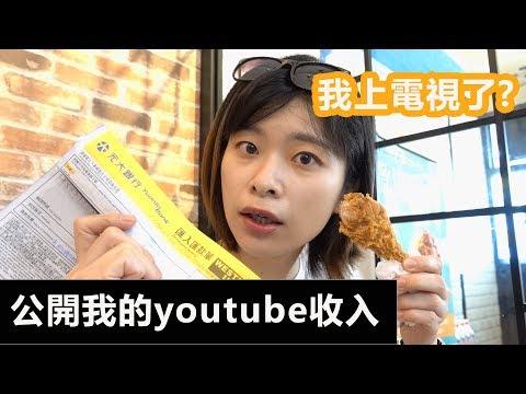Youtuber收入之我上電視了! 竟然是賺很大的反例| 吃bbq炸雞邊公開收入|