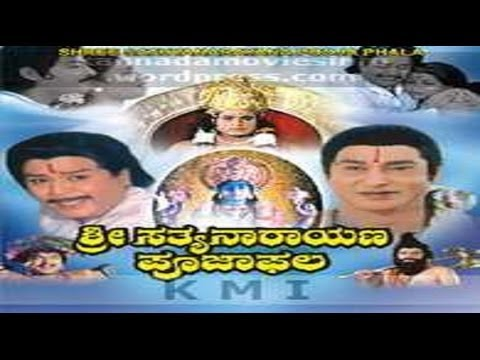 Sri Sathyanarayana Pooja Phala | Full Kannada Movie Free Download | Kalyankumar, Rajesh.