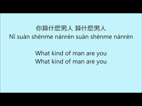 什麼男人 What Kind of Man - lyrics -Translation