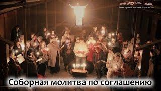 Что такое молитва по соглашению прот. Владимир Головин г. Болгар