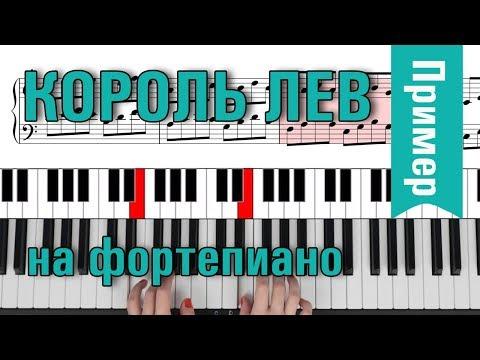Король ЛЕВ на ФОРТЕПИАНО с нотами. Саундтрек Элтона Джона. С разными видами аккомпанемента.