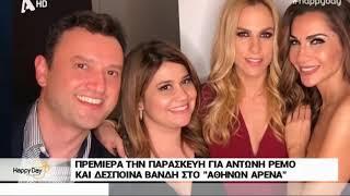 alterinfo.gr - Πρεμιέρα για Αντώνη Ρέμο και Δέσποινα Βανδή στο Αθηνών Αρένα