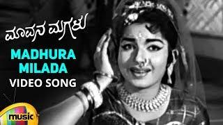 Mavana Magalu Kannada Movie Songs | Madhura Milana Video Song | Kalyan Kumar | Jayalalitha | Kannada