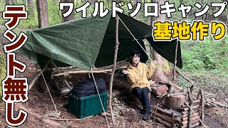 【女子ソロキャン①】斧と枝でキャンプベース作ってたら最悪なタイミングで…【ブッシュクラフト】