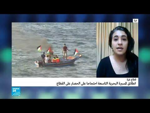 قطاع غزة: انطلاق المسيرة البحرية التاسعة احتجاجا على الحصار  - نشر قبل 11 ساعة