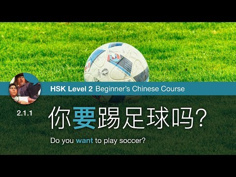HSK 2 Grammar 2.1.1 Expressing intentions with 要 - Chinese Grammar Course