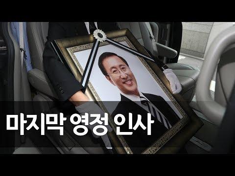 '마지막 인사' 나선 故 노회찬…지역구 '창원'