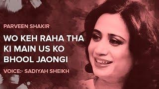 parveen shakir kamal e zabt ko khud bhi to azmaongi best urdu ghazal