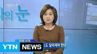 1월 15일 시청자의 눈 / YTN (Yes! Top News)