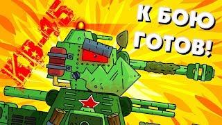 КВ-45 К БОЮ ГОТОВ! - Мультики про танки