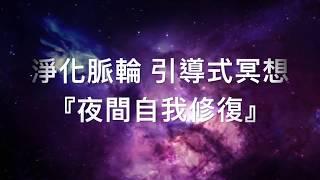 『療癒冥想』淨化脈輪 引導式冥想『夜間自我修復』(請開啟:中文字幕)