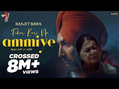 Fikar Kari Na Ammiye ( Official Video ) | Ranjit Bawa | Desi Crew | Babbu | Latest Punjabi Song 2021